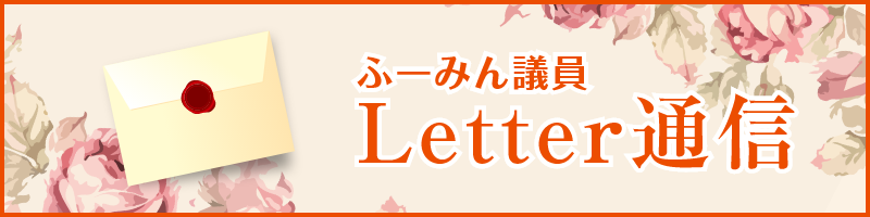 ふーみん議員 Letter通信
